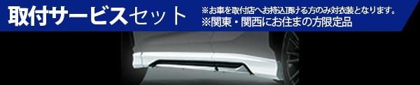 【関西、関東限定】取付サービス品レクサス NX | サイドステップ【トヨタモデリスタ】LEXUS NX MODELLISTA F SPORT PARTS サイドスカート メーカー塗装済品 ブラック