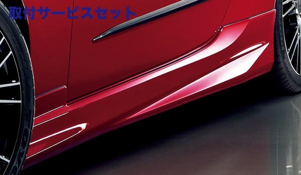 【関西、関東限定】取付サービス品86 - ハチロク - | サイドステップ【トヨタモデリスタ】86 ZN6 サイドスカート( ~2016.6) 素地 (未塗装)