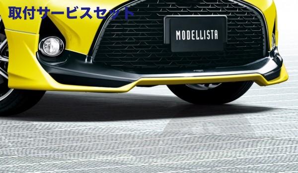 【関西、関東限定】取付サービス品130 ヴィッツ | フロントハーフ【トヨタモデリスタ】130 ヴィッツ 後期 MODELLISTA Version for RS フロントスポイラー 素地