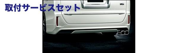 【関西、関東限定】取付サービス品80/85 ヴォクシー VOXY   リアバンパーカバー / リアハーフ【トヨタモデリスタ】ヴォクシー 80系/ハイブリッド V/X エアロキット リアスカート 塗装済 ブラッキッシュアゲハガラスフレーク