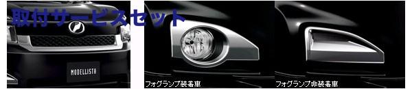 【関西、関東限定】取付サービス品70/75 VOXY | フロントグリル【トヨタモデリスタ】ヴォクシー 70系 後期 MODELLISTA SELECTION for フロントグリルガーニッシュ