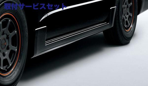 【関西、関東限定】取付サービス品200 ハイエース | サイドステップ【トヨタモデリスタ】ハイエース 200系 標準ボディ (2013/11~) MODELLISTA Version II サイドスカート 素地