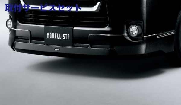 【関西、関東限定】取付サービス品200 ハイエース 標準ボディ | フロントハーフ【トヨタモデリスタ】ハイエース 200系 4型 MODELLISTA Version2 フロントスポイラー 素地