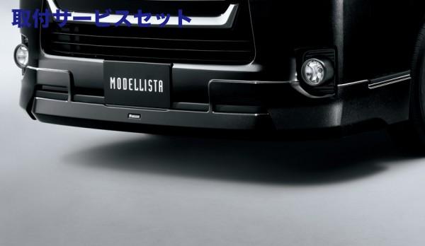 【関西、関東限定】取付サービス品200 ハイエース | フロントハーフ【トヨタモデリスタ】ハイエース 200系 4型 MODELLISTA Version2 フロントスポイラー シルバーマイカメタリック塗装済