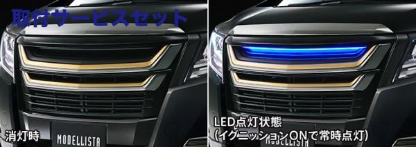 【関西、関東限定】取付サービス品30 アルファード | フロントグリル【トヨタモデリスタ】アルファード 30系 前期 MODELLISTA for TYPE BLACK フロントグリル (スモークメッキ) LED有