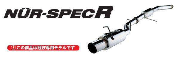 ランサーエボ 4 5 6 | エキゾーストキット / 排気セット【ブリッツ】ランサーエボリューション 4-6 CN9A/CP9A (96/08-01/02) NUR-SPEC R マフラー(競技専用品)
