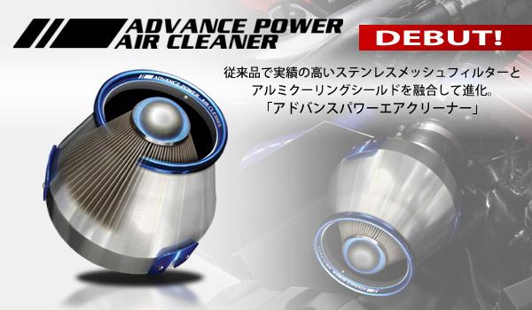 ランサーエボ 7 8 9   エアクリーナー キット【ブリッツ】ADVANCE POWER ランサーエボリューション? CT9A [4G63] MR含む