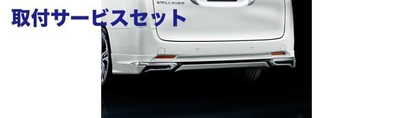 【関西、関東限定】取付サービス品30 ヴェルファイア | リアバンパーカバー / リアハーフ【トヨタモデリスタ】ヴェルファイア MODELLISTA for NORMAL BODY リアスカート 塗装済 シルバーメタリック