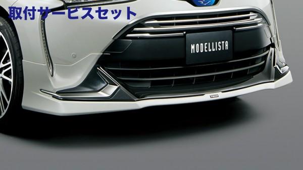 【関西、関東限定】取付サービス品ACR50/55 GSR50/55 | フロントハーフ【トヨタモデリスタ】エスティマ MODELLISTAフロントスポイラー 素地