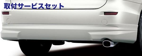 【関西、関東限定】取付サービス品ACR50/55 GSR50/55 | リアバンパーカバー / リアハーフ【トヨタモデリスタ】エステイマ 50系 後期 G/Xグレード MODELLISTA リヤスカート 未塗装
