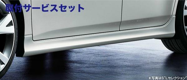 【関西、関東限定】取付サービス品SAI   サイドステップ【トヨタモデリスタ】SAI (サイ) 中期 MODELLISTA for G/S サイドスカート 塗装済 シルバーメタリック