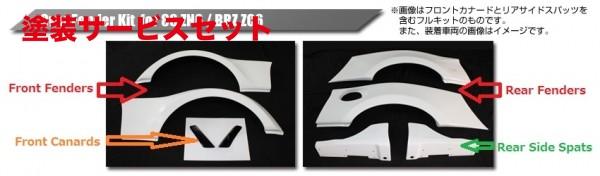 ★色番号塗装発送BRZ   オーバーフェンダー / トリム【ブリッツ】BRZ ZC6 エアロスピード Rコンセプト オーバーフェンダー キット(F/R)