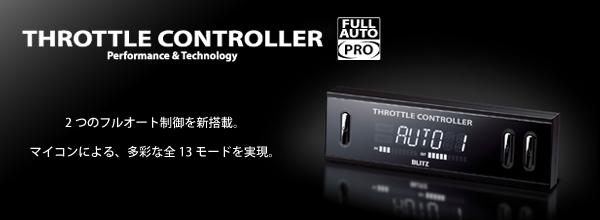 インプレッサアネシス | スロットルコントローラー【ブリッツ】THROTTLE CONTROLLER Series インプレッサアネシス GE2/GE3 [EL15] 08/10- FULLAUTO PRO