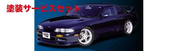 ★色番号塗装発送S14 シルビア | フロントリップ【トラスト】シルビア S14 フロントスカート 前期