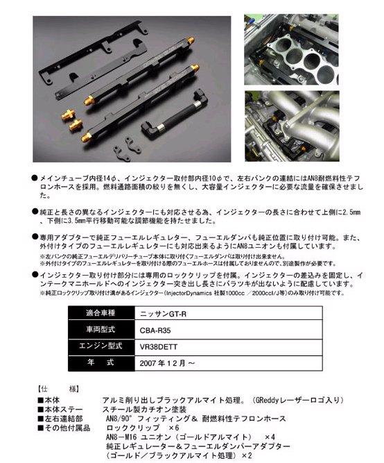 GT-R R35   エンジンパーツ / その他【トラスト】R35 GT-R GReddy フューエルデリバリーチューブ