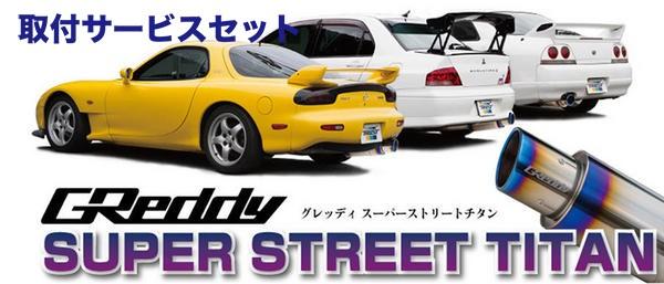 【おまけ付】 【関西、関東限定 BCNR33 (95/01-99/01)】取付サービス品R33 GT-R | チタンマフラー【トラスト】スカイライン GReddy GT-R BCNR33 (95/01-99/01) GReddy スーパーストリートチタンマフラー, Giotto:d5f47407 --- canoncity.azurewebsites.net