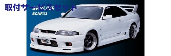 【関西、関東限定】取付サービス品R33 GT-R | サイドステップ【トラスト】スカイライン GT-R BCNR33 サイドスカート