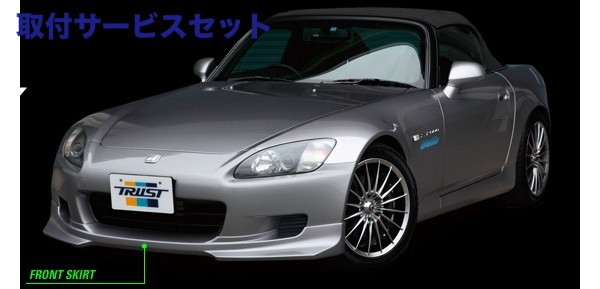 【関西、関東限定】取付サービス品S2000 AP1/2 | フロントハーフ【トラスト】S2000 AP1 フロントスカート