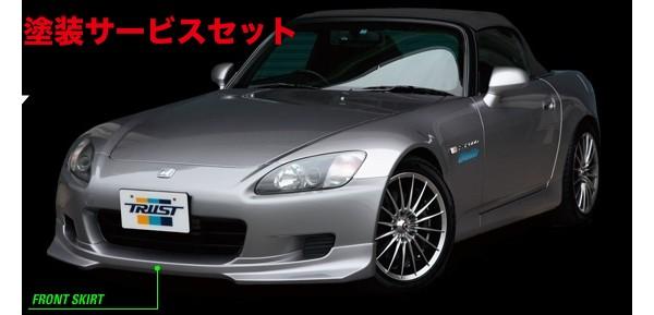 ★色番号塗装発送S2000 AP1/2 | フロントハーフ【トラスト】S2000 AP1 フロントスカート