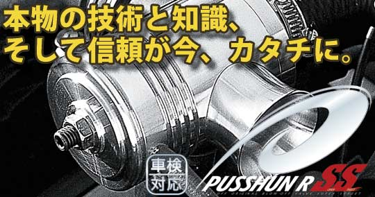 AZ-1 | ブローオフバルブ【テイクオフ】AZ-1 PG6SA プッシュンR SS