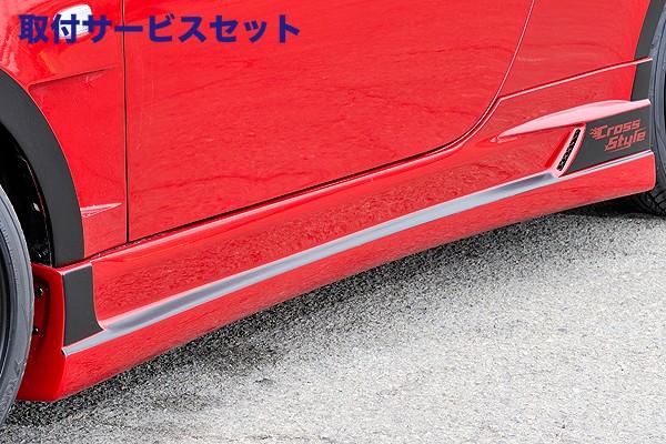 【関西、関東限定】取付サービス品コペン | サイドステップ【テイクオフ】コペン L880K Cross Style Extric サイドステップ ダクト穴なし