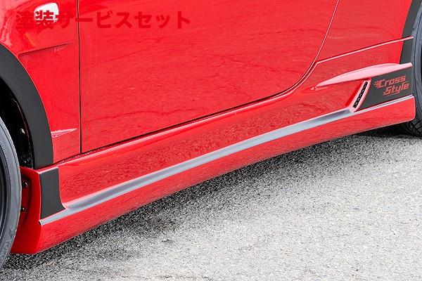 ★色番号塗装発送コペン | サイドステップ【テイクオフ】コペン L880K Cross Style Extric サイドステップ ダクト穴あり