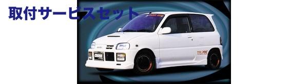 【関西、関東限定】取付サービス品L500 ミラ | フロントリップ【テイクオフ】ミラターボ L500系 後期 フロントリップスポイラー