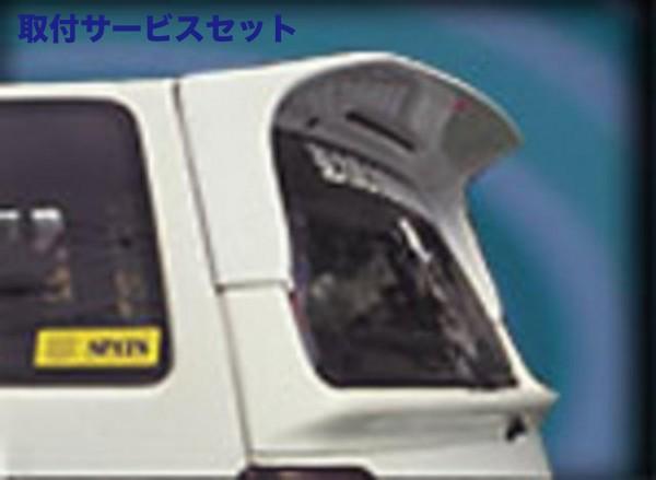【関西、関東限定】取付サービス品L200 ミラ | リアウイング / リアスポイラー【テイクオフ】TR-XXミラ L200系 前期 リアルーフ Type2