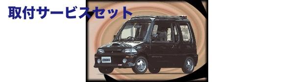 【関西、関東限定】取付サービス品H22/27 ミニカトッポ   フロントリップ【テイクオフ】トッポターボ&ダンガン H22A 後期 フロントリップスポイラー