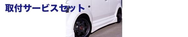 【関西、関東限定】取付サービス品H81 eK sports | サイドステップ【テイクオフ】ek SPORTS H81W サイドステップ