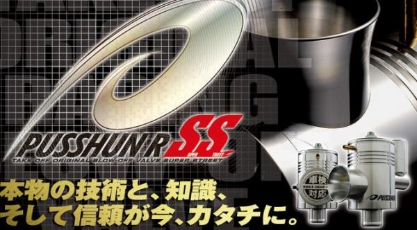 アルト HA36S/36V型   ブローオフバルブ【テイクオフ】アルトワークス/アルトターボRS(HA36S) プッシュンR SS