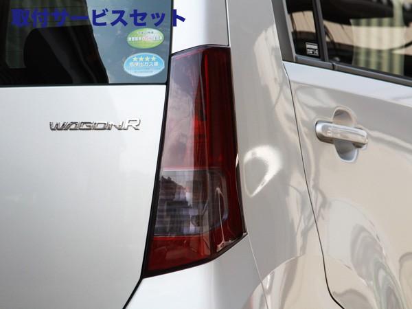 【関西、関東限定】取付サービス品MH23 ワゴンR   テールガーニッシュ / テールライトカバー【テイクオフ】ワゴンR MH23S 標準グレード テールレンズカバー 左右1set ライトスモーク