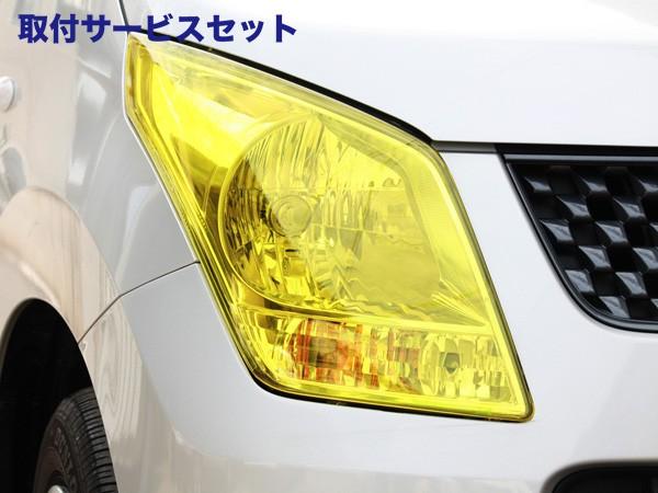 【関西、関東限定】取付サービス品MH23 ワゴンR | フロントライトカバー / リトラカバー【テイクオフ】ワゴンR MH23S 標準グレード ヘッドライトカバー 左右1set イエロー