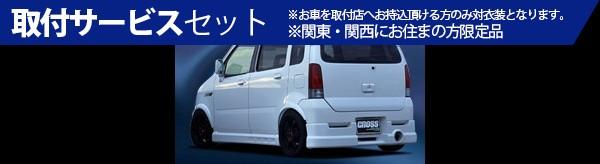 【関西、関東限定】取付サービス品MC ワゴンR | リアウイング / リアスポイラー【テイクオフ】ワゴンR RR MC系 リアルーフ MC22S