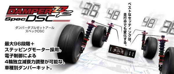 GD インプレッサ | サスペンションキット / (車高調整式)【ブリッツ】インプレッサ GD# DAMPER ZZ-R Spec DSC GD9用