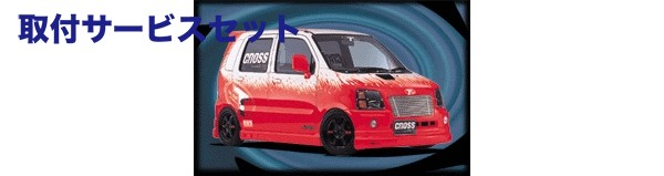 【関西、関東限定】取付サービス品MC ワゴンR   フロントリップ【テイクオフ】ワゴンR RR MC系 フロントリップスポイラー MC21S