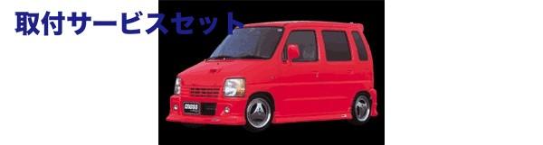 【関西、関東限定】取付サービス品CT/CV ワゴンR | フロントリップ【テイクオフ】ワゴンR CT系 エアロRS 4ドア フロントリップスポイラー
