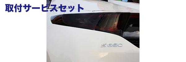 【関西、関東限定】取付サービス品S660 | テールガーニッシュ / テールライトカバー【テイクオフ】S660 JW5 テールレンズカバー 左右セット カラー:ダークスモーク