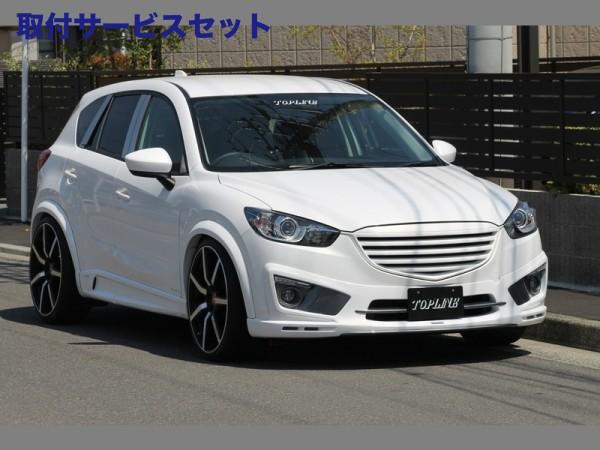 【関西、関東限定】取付サービス品CX-5 | フロントハーフ【トップライン】ARNAGE SUV CX-5 フロントハーフスポイラー