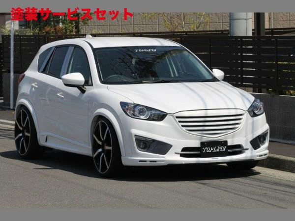 ★色番号塗装発送CX-5   フロントハーフ【トップライン】ARNAGE SUV CX-5 フロントハーフスポイラー