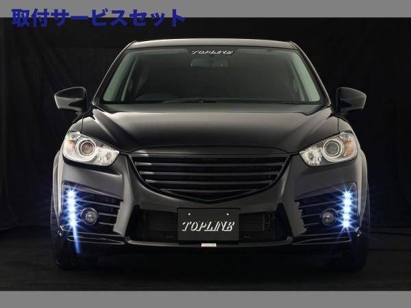 【関西、関東限定】取付サービス品CX-5   フロント デイライト【トップライン】ARNAGE SUV CX-5 デイライト (ARNAGE フロントバンパースポイラー用)