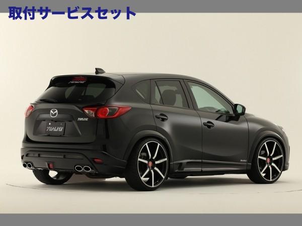 【関西、関東限定】取付サービス品CX-5 | トランク / テールゲート【トップライン】ARNAGE SUV CX-5 リアデッキスポイラー ジェットブラックマイカ(41W)