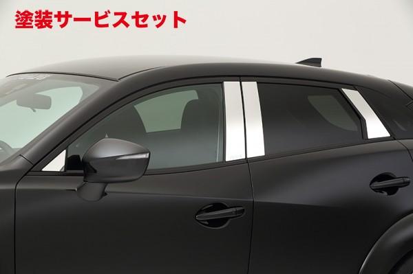 ★色番号塗装発送CX-3   ピラー【トップライン】ARNAGE CX-3 ステンレスピラー 鏡面
