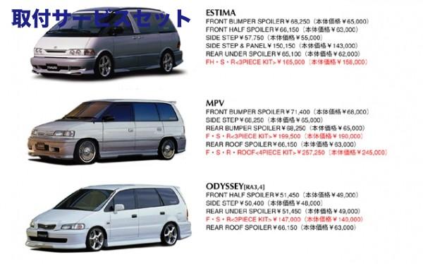 【関西、関東限定】取付サービス品MPV LV | エアロ 4点キット【トップライン】MPV F/S/R/ROOF 4点KIT
