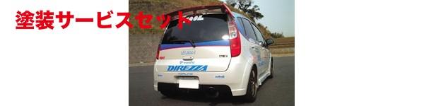 ★色番号塗装発送コルト   リアウイング / リアスポイラー【トップライン】COLT RallyArt Version R DefiコラボモデルREAR WING Z27AG H.18.5~