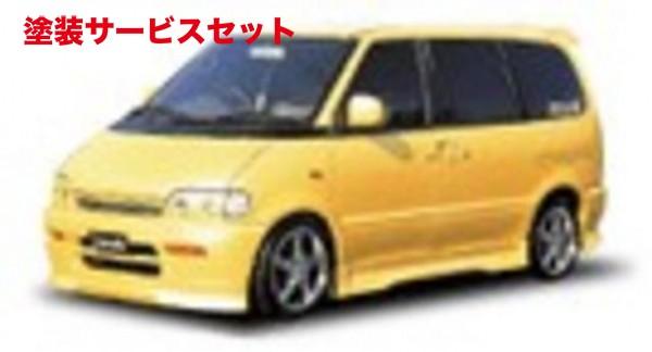 ★色番号塗装発送C23 セレナ | サイドステップ【トップライン】SERENA SIDE STEP