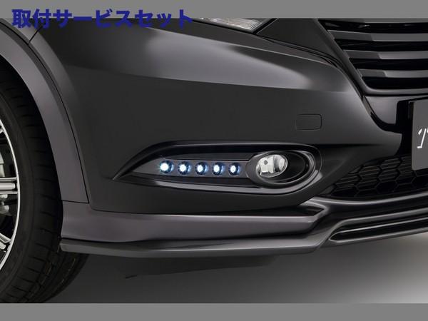 【関西、関東限定】取付サービス品ヴェゼル RU1-4   フォグカバー【トップライン】ARNAGE SUV ヴェゼル RU1~2(ガソリン車)/RU3~4(ハイブリッド車) フォグカバー(LED付き) ガンメタ(純正スポイラ-近似色)