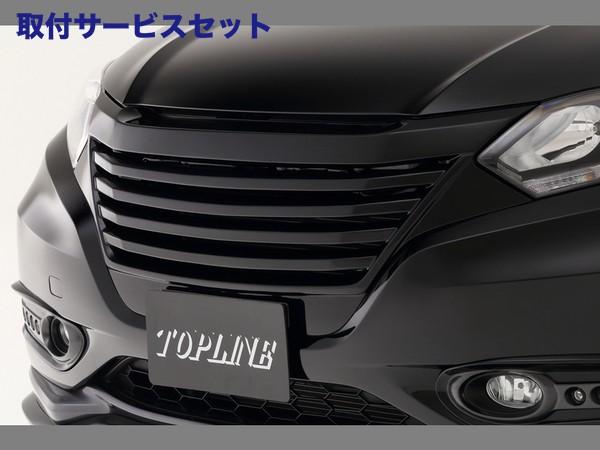 【関西、関東限定】取付サービス品ヴェゼル RU1-4   フロントグリル【トップライン】ARNAGE SUV ヴェゼル RU1~2(ガソリン車)/RU3~4(ハイブリッド車) フロントグリル ガンメタ(純正スポイラ-近似色)