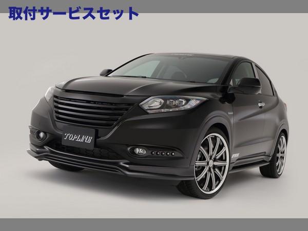 【関西、関東限定】取付サービス品ヴェゼル RU1-4 | フロントリップ【トップライン】ARNAGE SUV ヴェゼル RU1~2(ガソリン車)/RU3~4(ハイブリッド車) フロントリップスポイラー  素地