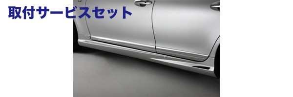 【関西、関東限定】取付サービス品LEXUS LS   サイドステップ【トムス】LEXUS LS F-SPORT 460/600h サイドステップ メーカー塗装品 スターライトブラックガラスフレーク (217)